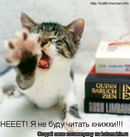 Котоматрица: НЕЕЕТ! Я не буду читать книжки!!!