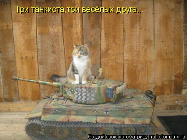 Котоматрица: Три танкиста,три весёлых друга...