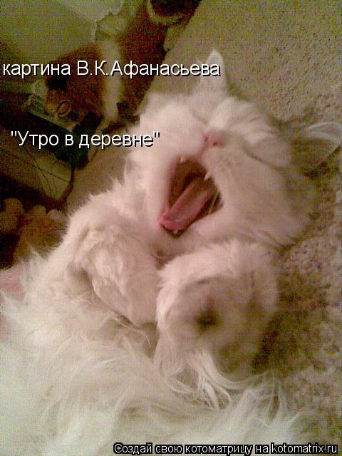 "Котоматрица: ""Утро в деревне"" картина В.К.Афанасьева"