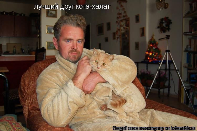 Котоматрица: лучший друг кота-халат
