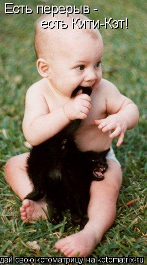Котоматрица: Есть перерыв - есть Кити-Кэт!