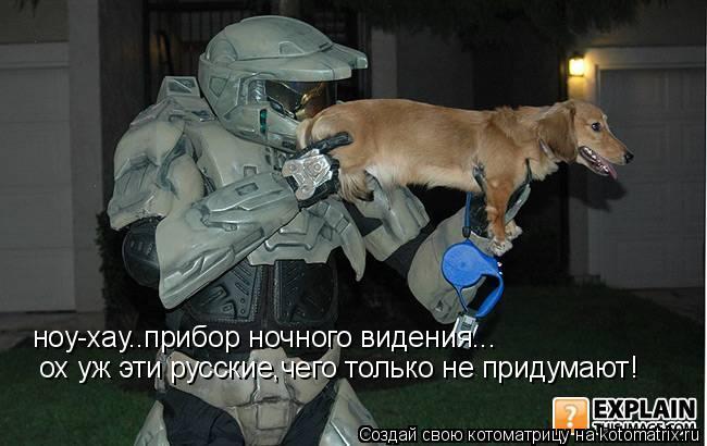 Котоматрица: ноу-хау..прибор ночного видения... ох уж эти русские,чего только не придумают!