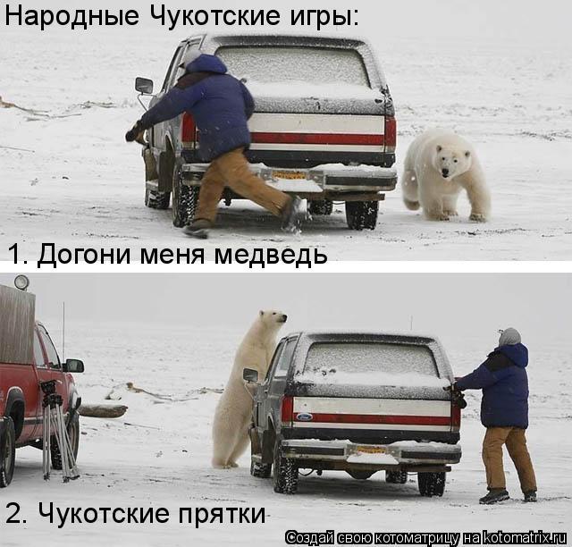 Котоматрица: Народные Чукотские игры: 1. Догони меня медведь 2. Чукотские прятки