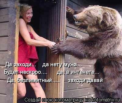 Котоматрица: Да заходи...    да нету мужа...  Будет нескоро....      да, в интенете... Да, безлимитный.....     заходи давай