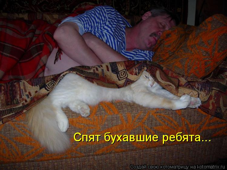 Со спящими фото 3615 фотография