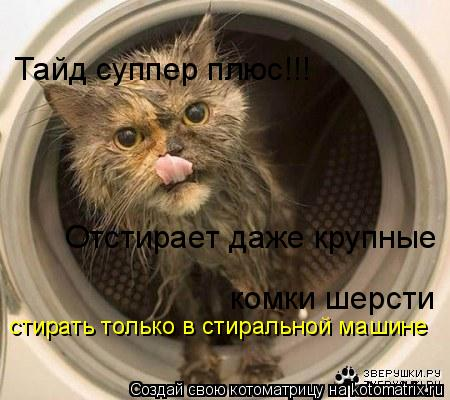 Котоматрица: Тайд суппер плюс!!! Отстирает даже крупные  комки шерсти стирать только в стиральной машине
