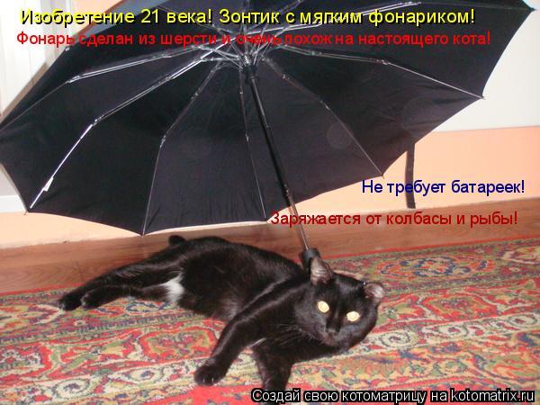Котоматрица: Изобретение 21 века! Зонтик с мягким фонариком! Фонарь сделан из шерсти и очень похож на настоящего кота! Не требует батареек! Заряжается от