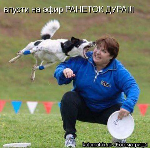 Котоматрица: впусти на эфир РАНЕТОК ДУРА!!!
