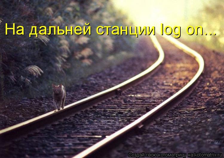 Котоматрица: На дальней станции log on...
