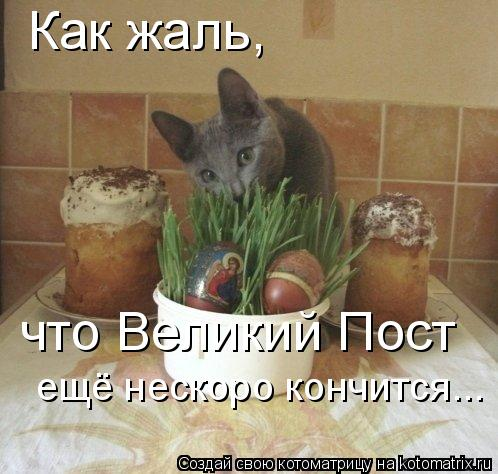velikiy-post-konchaetsya