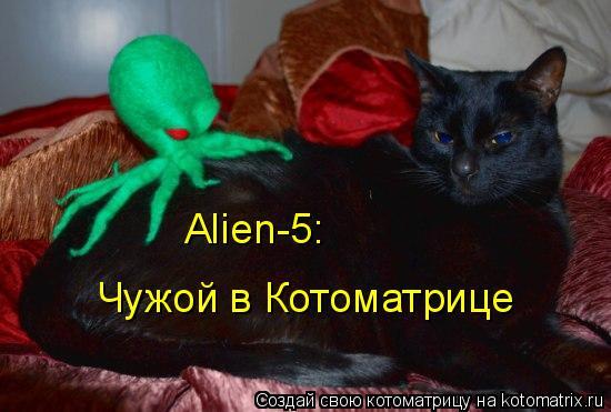 Котоматрица: Alien-5: Чужой в Котоматрице