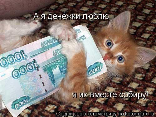 http://kotomatrix.ru/images/lolz/2009/03/28/na.jpg