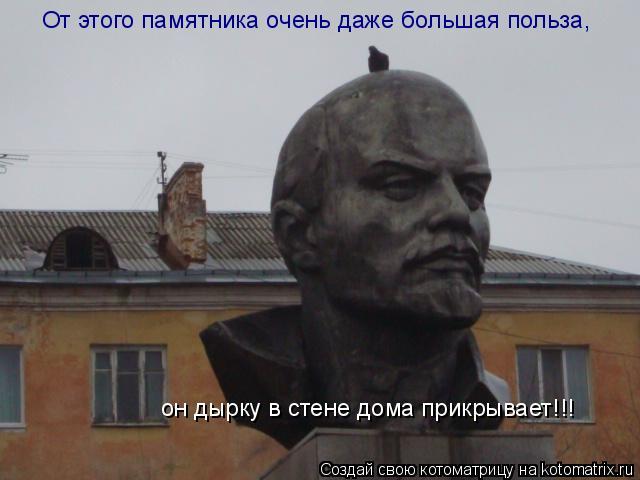 Котоматрица: От этого памятника очень даже большая польза,  он дырку в стене дома прикрывает!!!