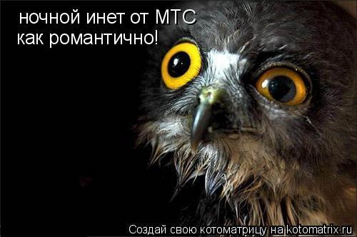 Котоматрица: ночной инет от МТС как романтично!