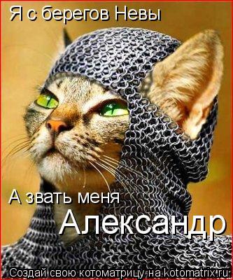 Котоматрица: Я с берегов Невы А звать меня Александр