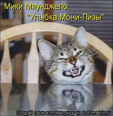 """Котоматрица: Мики Мяунджело.  """"Улыбка Мони-Лизы"""""""