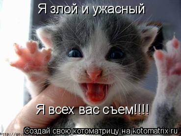 Котоматрица: Я злой и ужасный Я всех вас съем!!!!