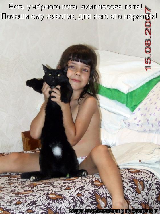 Котоматрица: Почеши ему животик, для него это наркотик! Есть у чёрного кота, ахиллесова пята!