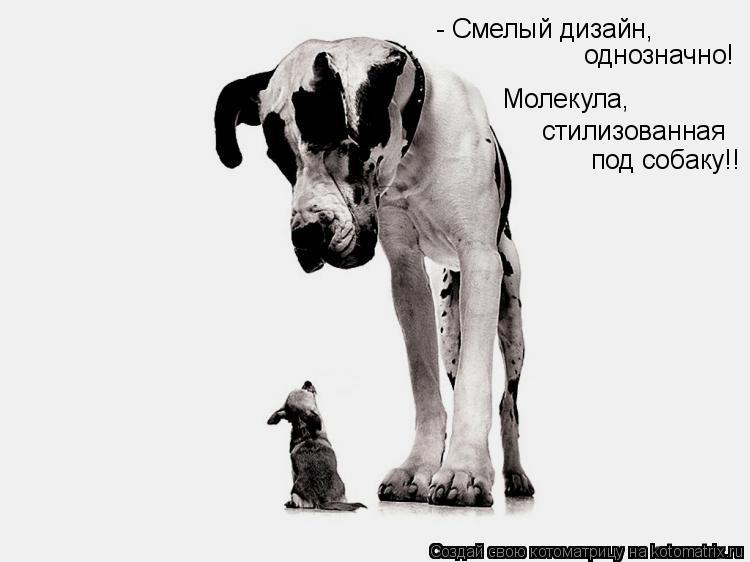 Котоматрица: однозначно! - Смелый дизайн,  Молекула, стилизованная под собаку!!