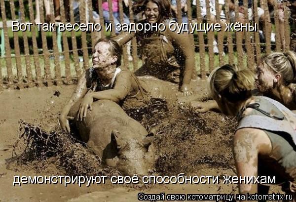 Котоматрица: Вот так весело и задорно будущие жёны демонстрируют своё способности женихам