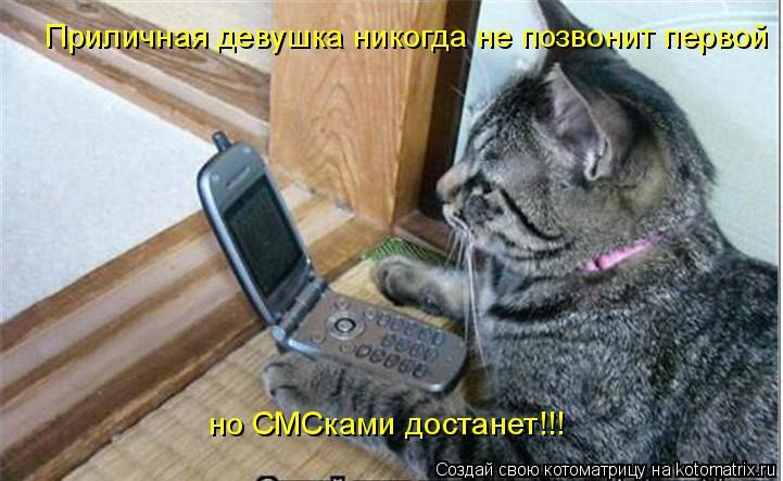 Котоматрица: Приличная девушка никогда не позвонит первой но СМСками достанет!!!