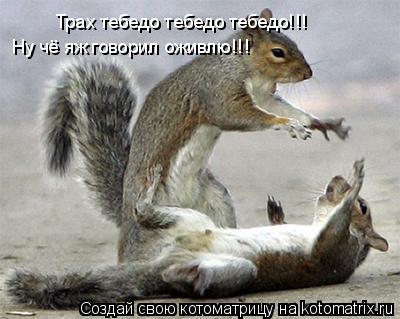 Котоматрица: Трах тебедо тебедо тебедо!!! Ну чё яж говорил оживлю!!!