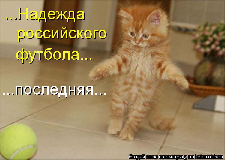 ...Надежда российского футбола... ...последняя...