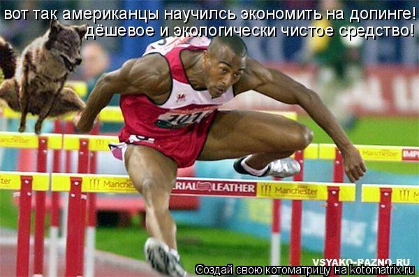 Котоматрица: вот так американцы научилсь экономить на допинге! дёшевое и экологически чистое средство!