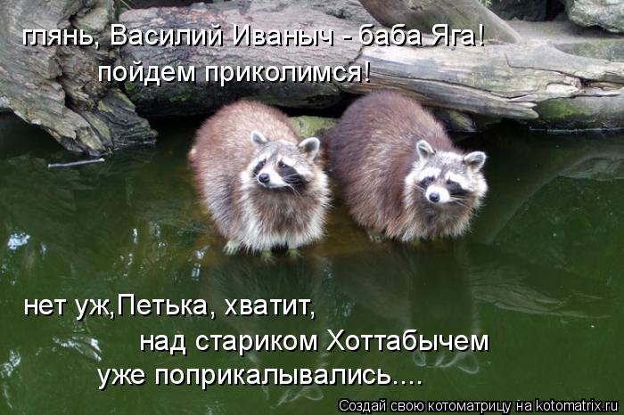 http://kotomatrix.ru/images/lolz/2009/05/12/gku.jpg