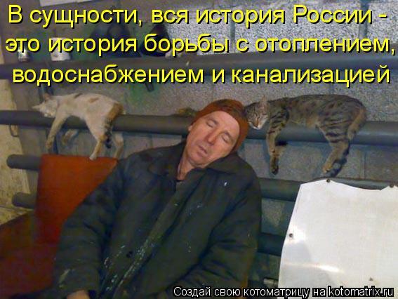 Котоматрица: В сущности, вся история России -  это история борьбы с отоплением,  водоснабжением и канализацией