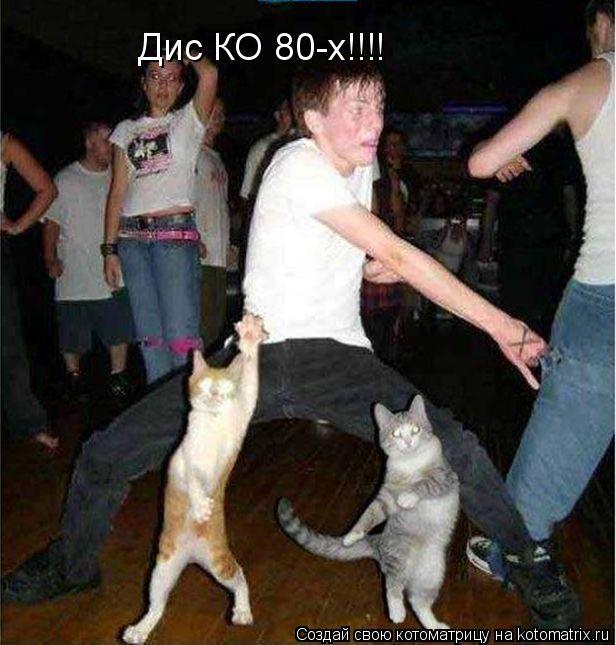 Котоматрица: Дис КО 80-х!!!!