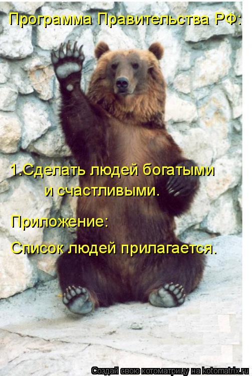 Котоматрица: Программа Правительства РФ:  1.Сделать людей богатыми  и счастливыми. Приложение:  Список людей прилагается.