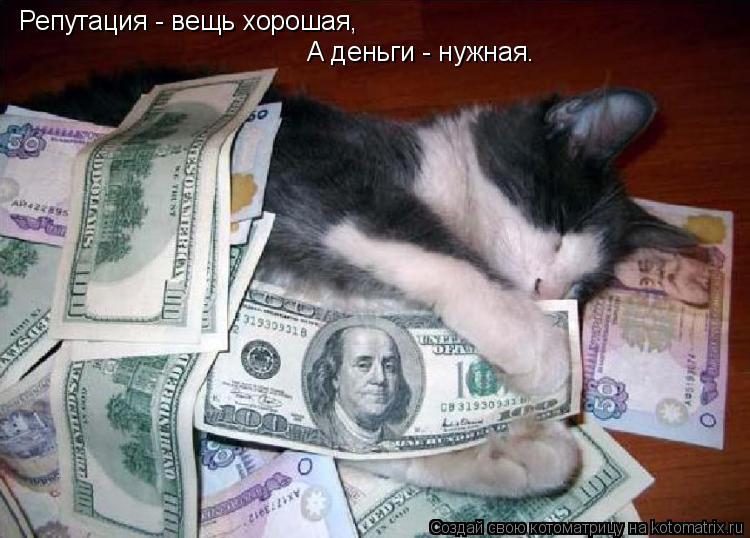 Котоматрица: Репутация - вещь хорошая, А деньги - нужная.