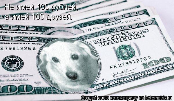Котоматрица: Не имей 100 рублей, а имей 100 друзей...