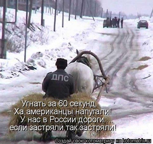 Котоматрица: Угнать за 60 секунд, Ха,американцы напугали! У нас в России дороги.... если застряли,так застряли!