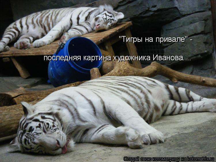"""Котоматрица: """"Тигры на привале"""" -  последняя картина художника Иванова...."""