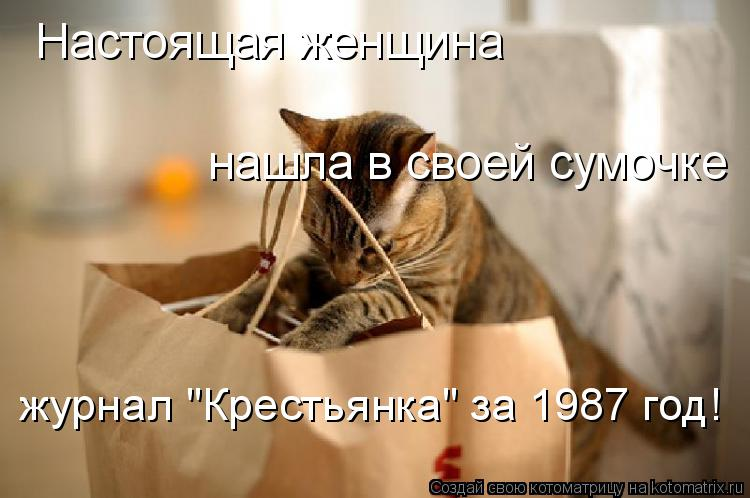 """Котоматрица: Настоящая женщина нашла в своей сумочке журнал """"Крестьянка"""" за 1987 год!"""
