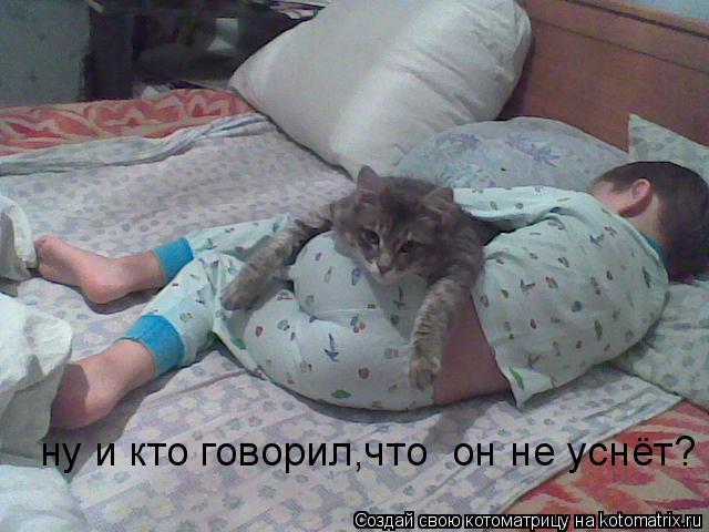 Котоматрица: ну и кто говорил,что  он не уснёт?