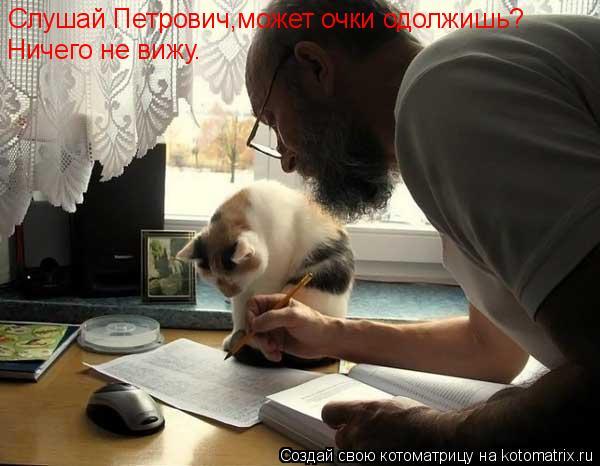 Котоматрица: Слушай Петрович,может очки одолжишь? Ничего не вижу.