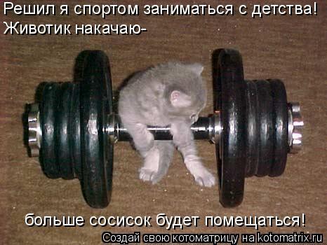 Котоматрица: Животик накачаю- больше сосисок будет помещаться! Решил я спортом заниматься с детства!