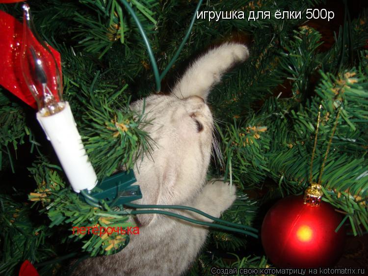 Котоматрица: игрушка для ёлки 500р петёрочька