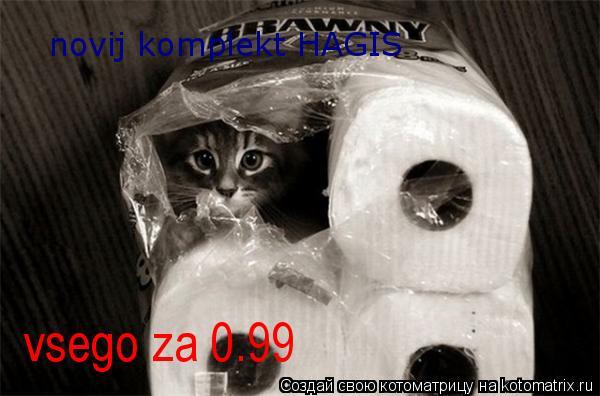 Котоматрица: novij komplekt HAGIS vsego za 0.99