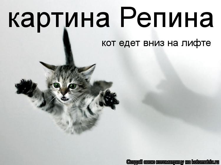 Котоматрица: картина Репина кот едет вниз на лифте