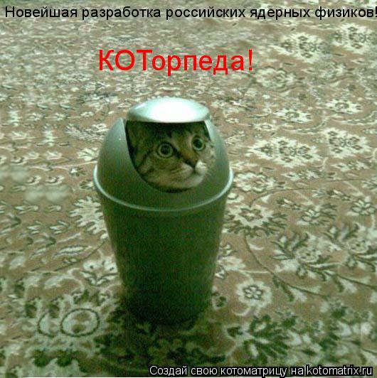 Котоматрица: Новейшая разработка российских ядерных физиков! КОТорпеда!