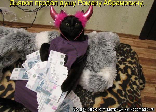 Котоматрица: Дьявол продал душу Роману Абрамовичу...