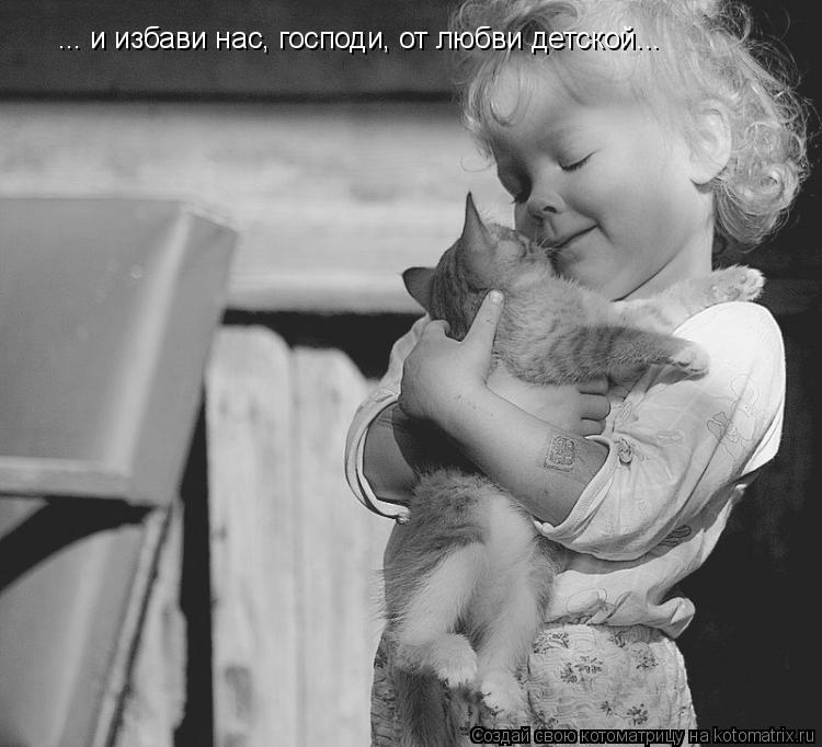 Котоматрица: ... и избави нас, господи, от любви детской...