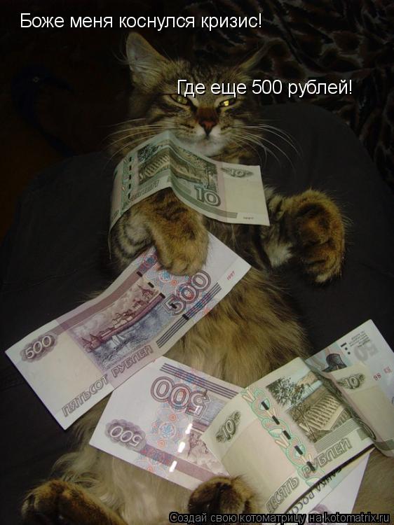 Котоматрица: Боже меня коснулся кризис! Где еще 500 рублей!