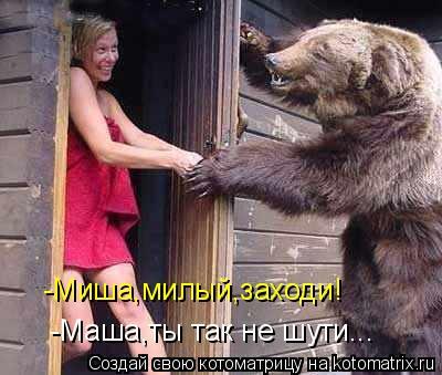 Котоматрица: -Маша,ты так не шути... -Миша,милый,заходи!