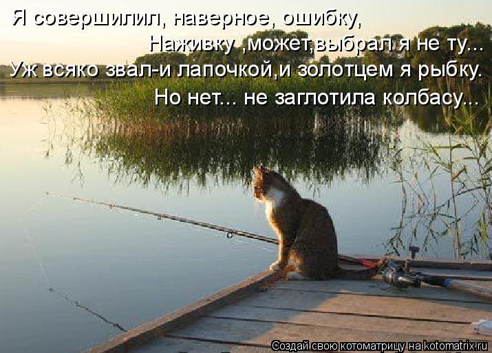 любим ловить рыбу стихи