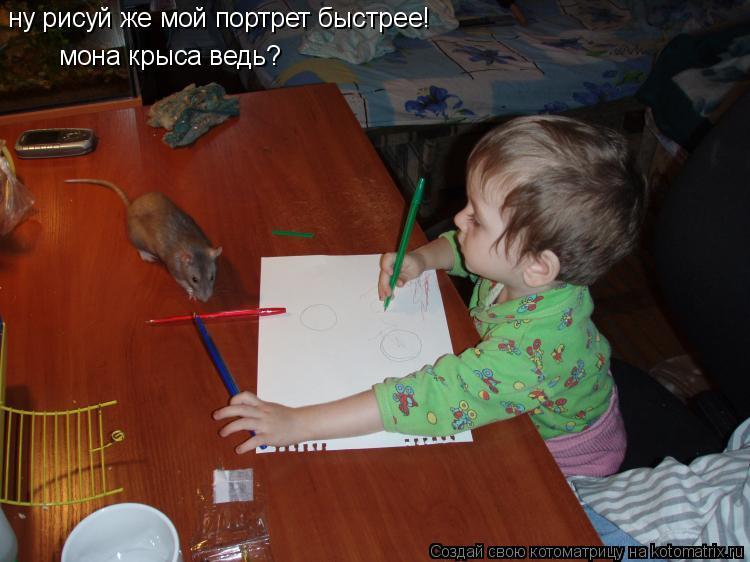 Котоматрица: ну рисуй же мой портрет быстрее! мона крыса ведь?